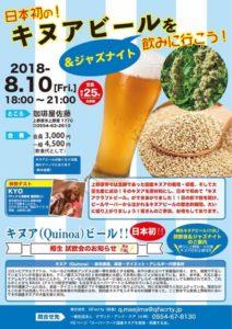 キヌアビールイベント