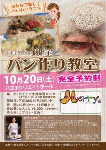 パン作り教室イベント