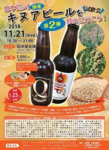キヌアビール